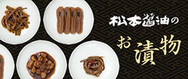 松本醤油のお漬物