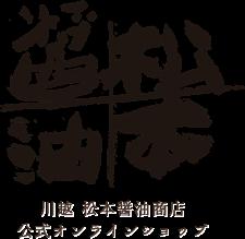 川越 松本醤油商店 公式オンラインショップ